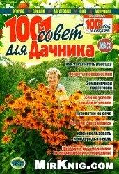 Книга 1001 совет для дачника №2, 2014.