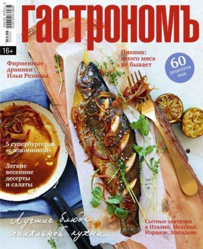 Книга Журнал: Гастрономъ №5 (май 2015)