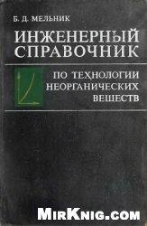 Книга Инженерный справочник по технологии неорганических веществ. Графики и номограммы