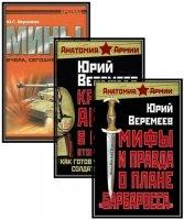 Книга Веремеев Ю. Г.  - Сборник произведений ( 5 книг)