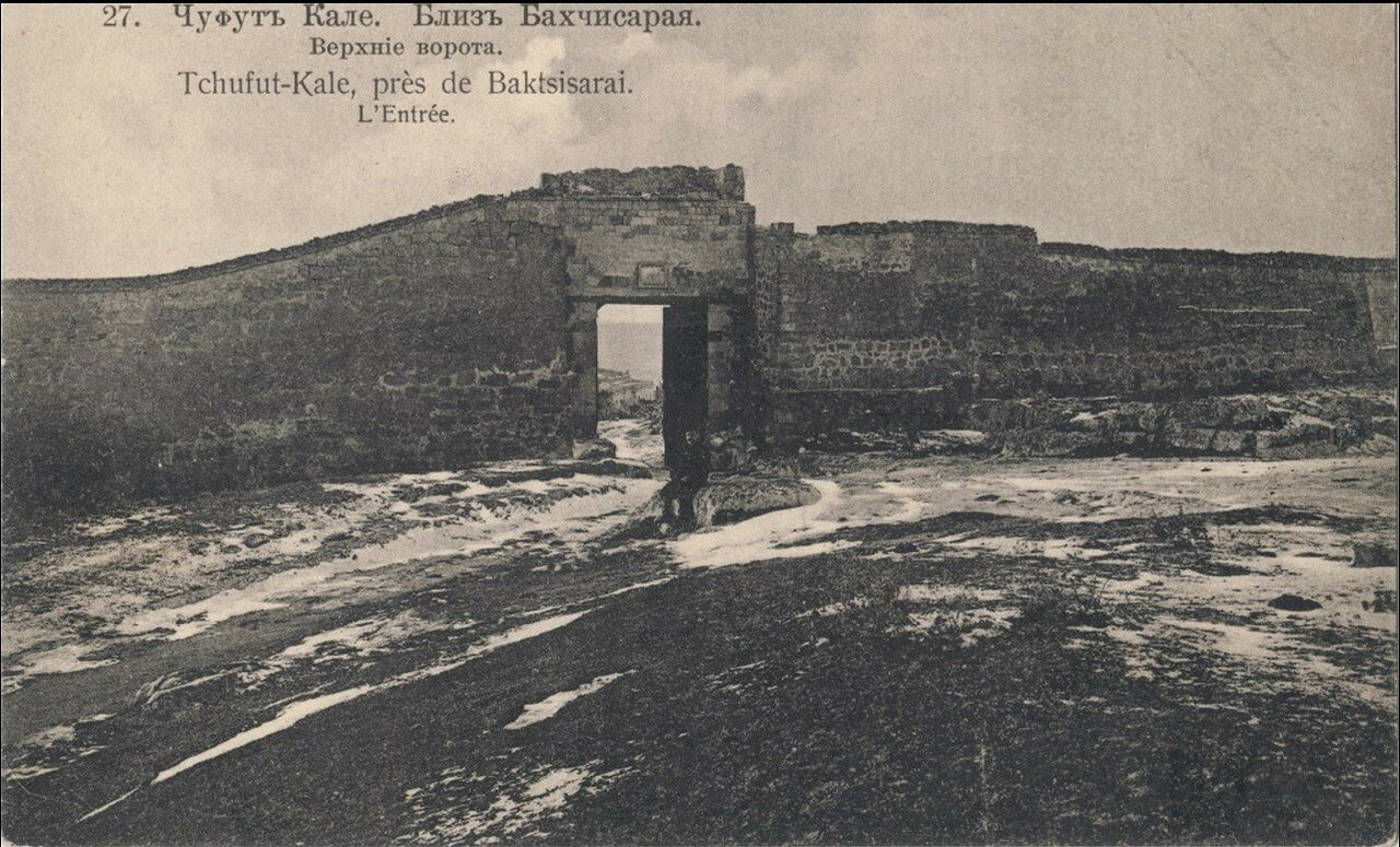 Чуфут Кале близ Бахчисарая. Верхние ворота
