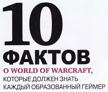 10 фактов о World of Warcraft