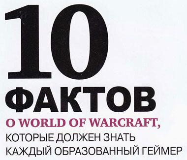 10 фактов о World of Warcraft