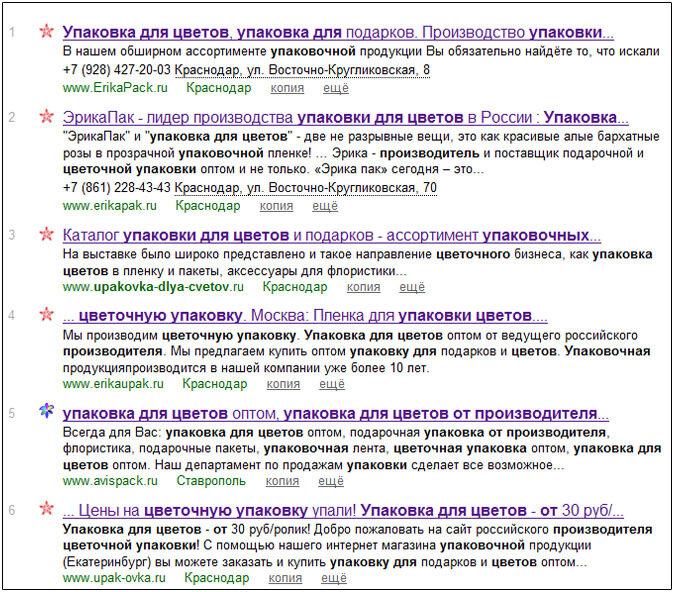 Поисковой спам
