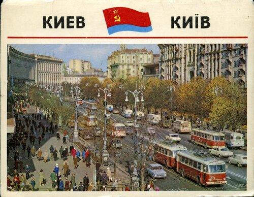 Киев - набор открыток - 1976 год