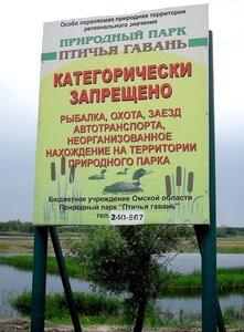 """заповедник """"Птичья гавань"""" возле омского аэропорта"""