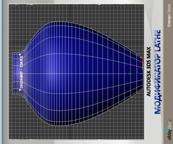 Модификатор Lathe в 3Ds max 2010