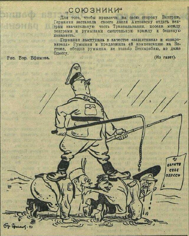 «Красная звезда», 14 сентября 1941 года, союзники Гитлера, вассалы Германии