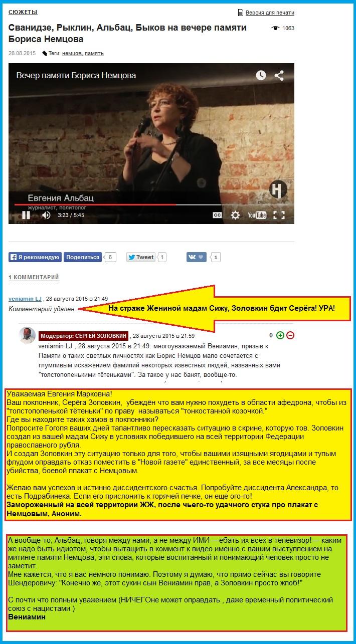 Золовкин, Новая газета, угроза забана, Евгения Марковна Альбац