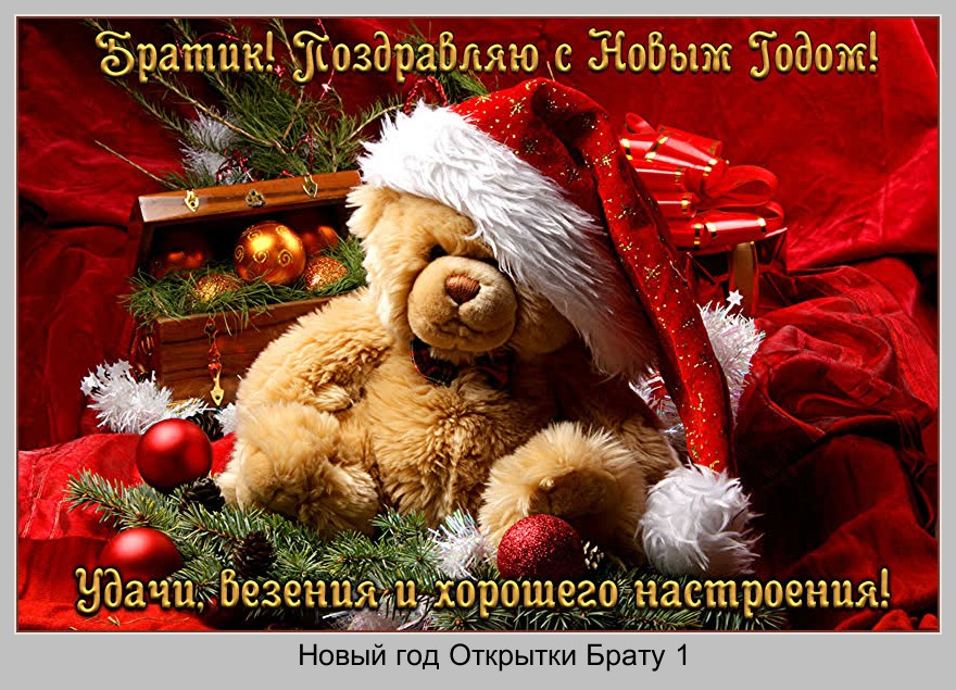 С Новым годом Открытки Поздравления Брату