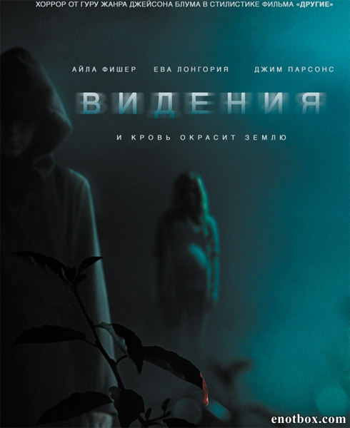 Видения / Visions (2015/WEB-DL/WEB-DLRip)
