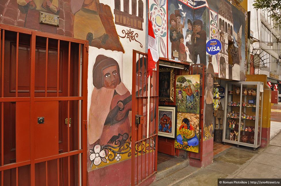 0 1a0418 941d5d73 orig День 300. Лима: знакомство с Мирафлорес, Севиче и шерстяные изделия на индейском рынке Inka Market