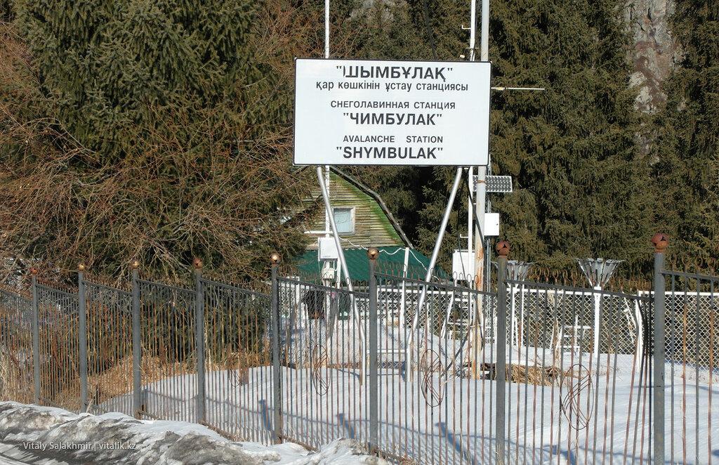 Снеголавинная станция Шымбулак.