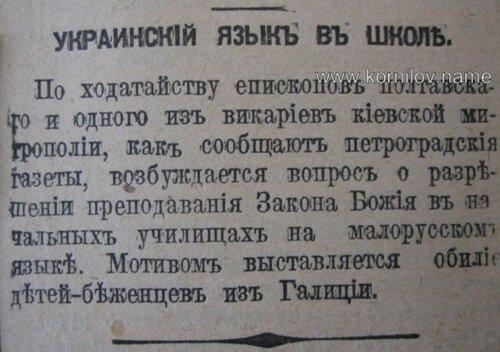 Хроники триффидов: Ровно 100 лет галичанской укромове