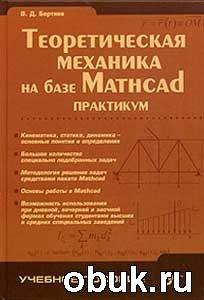 Книга Теоретическая механика на базе Mathcad. Практикум