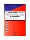 Книга Тематические тесты для систематизации знаний по математике (часть 2) - Иванов А.П.