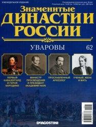 Знаменитые династии России № 62