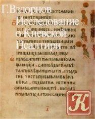Книга Исследование о Киевской Псалтири