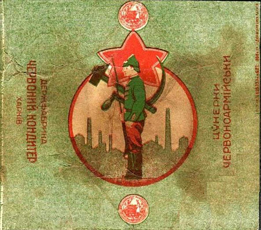 Красный кондитер, Харьков. Карамель. Красноармейская
