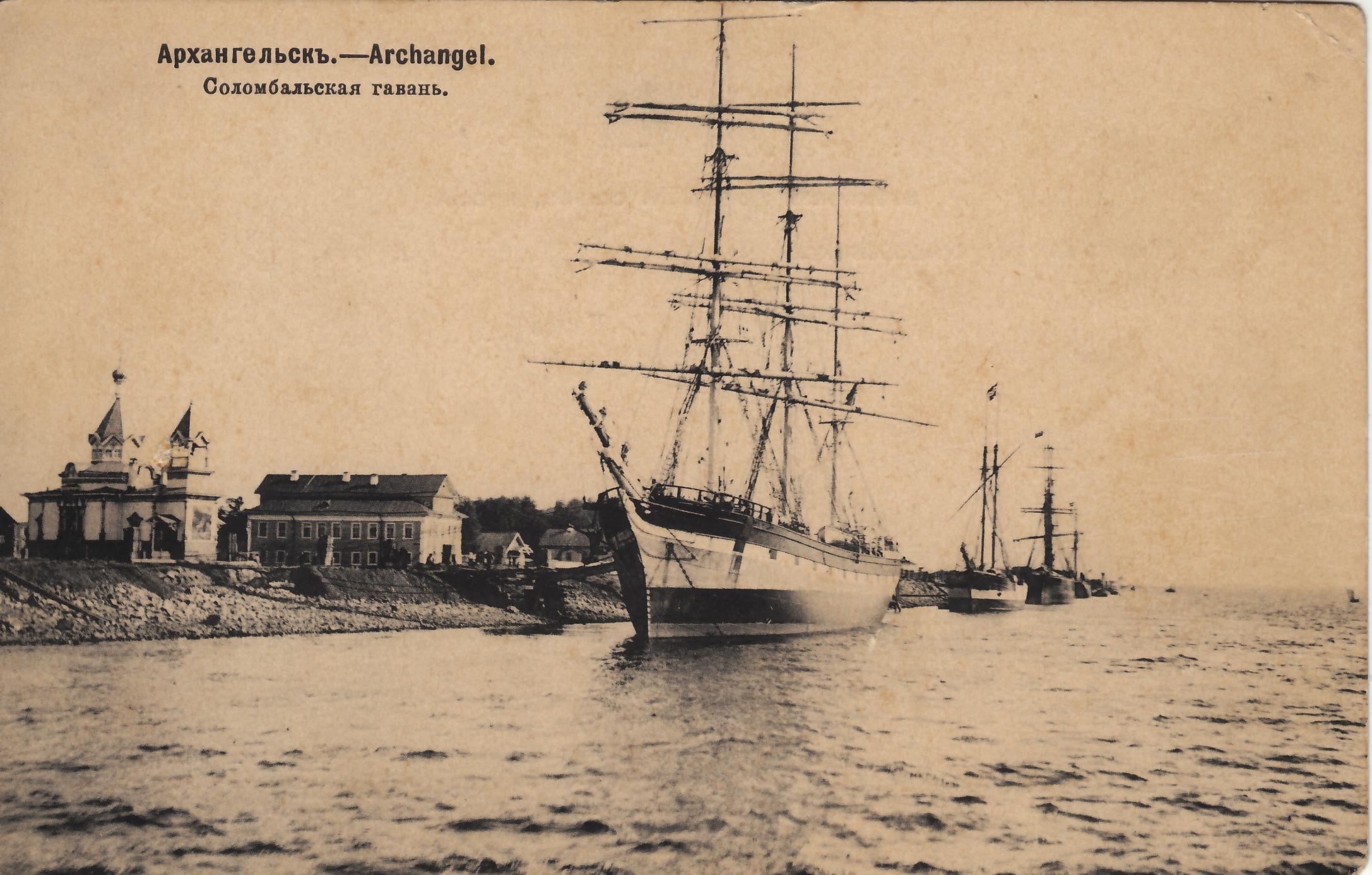 Соломбальская гавань