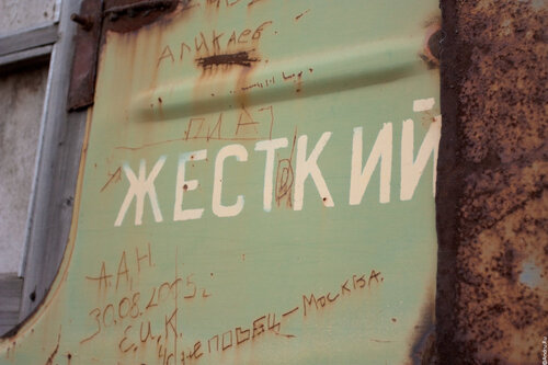 Узкоколейка