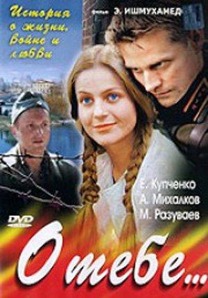 О тебе (2008) DVDRip