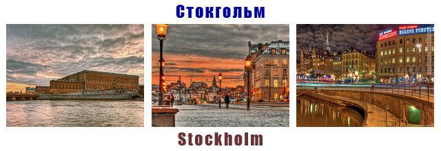 Стокгольм Stockholm