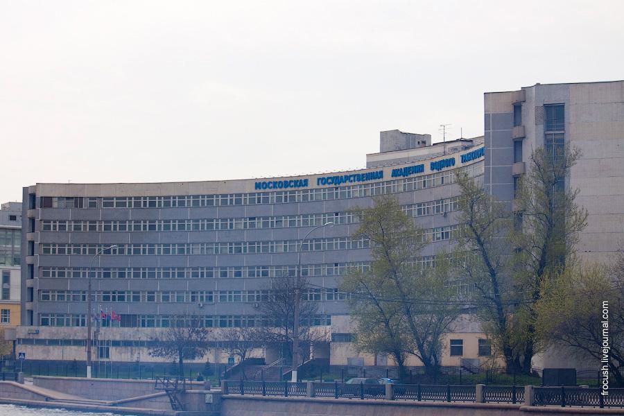 Московская государственная академия водного транспорта (МГАВТ)
