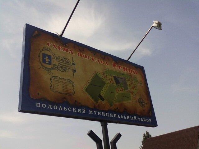 Подолье (Подольский район) - Истра (Истра)