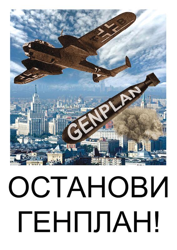 Останови Генплан!