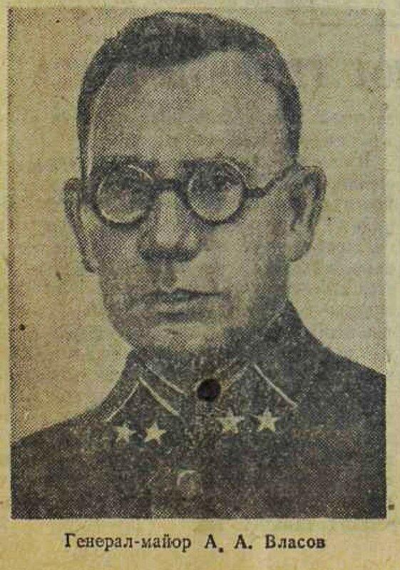 «Красная звезда», 13 декабря 1941 года, Генерал Власов, Битва за Москву, советские полководцы, полководцы Красной Армии, военачальники Красной Армии