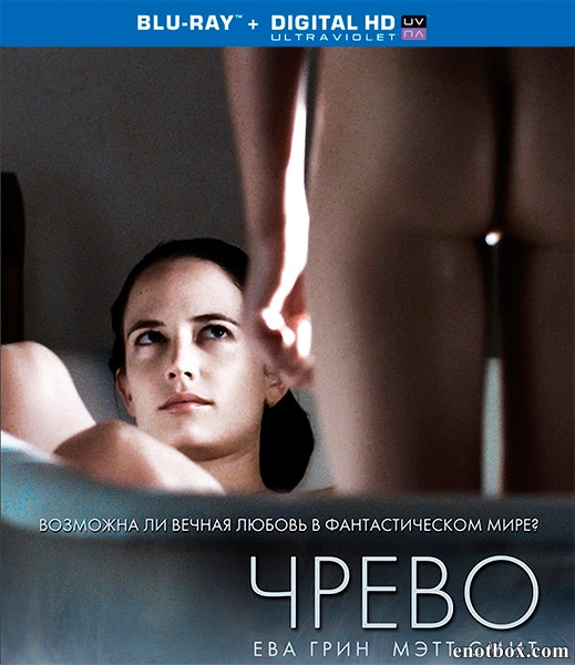 Чрево / Womb (2010/BDRip/HDRip)