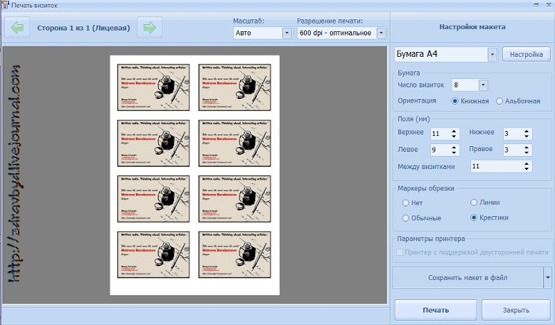 скриншот программы 18