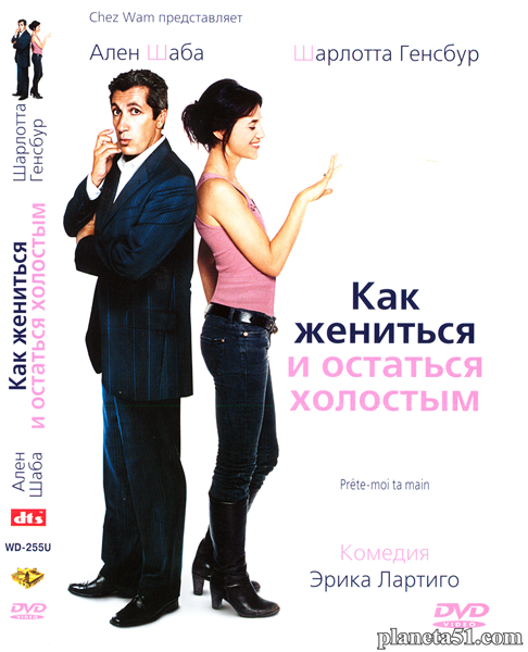 Как жениться и остаться холостым / Prête-moi ta main (2006/BDRip/HDRip)