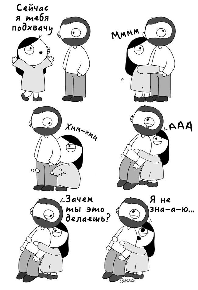Очаровательные комиксы отом, что влюбленные всегда ведут себя как дети