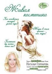 Книга Живая косметика