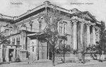 Таганрог. Дворец Алфераки. Коммерческое собрание. Фотография начала ХХ века