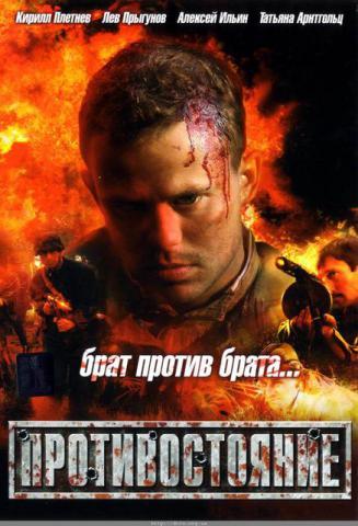 Противостояние. Брат против брата/2006/DVDRip