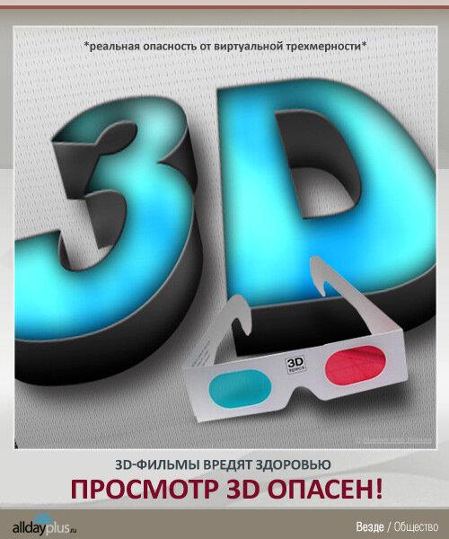 3d-фильмы опасны для вашего зрения.
