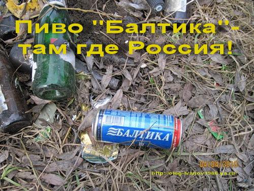 """""""Балтика"""" там где Россия"""