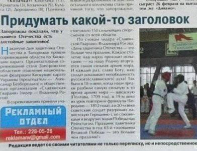 Как СМИ придумали заголовки о наказании кнутом и палкой за русский язык в украинских школах