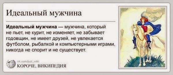 Википедия как создать идеального парня
