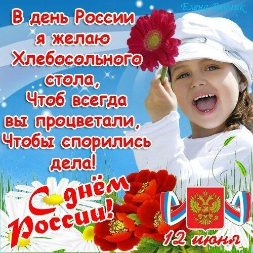 Короткие поздравления на день россии