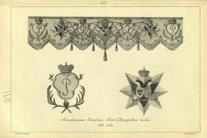 471. Литавренные Занавесы Лейб-Драгунского полка, 1762 года.