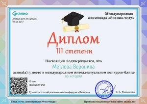 Документ ДП3БЛЦЗ17-351953-03 (Znanio.ru).jpg