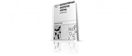 Книга «Молекулярная биология клетки. Сборник задач» (1994), Дж. Уилсон, Т. Хант. Эта книга является приложением к учебнику «Молекуляр