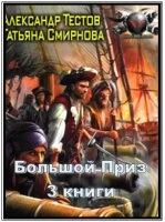 Книга Тестов А. Смирнова Т. -  Большой Приз 3 книги (в одном томе)