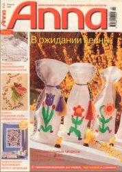 Журнал Anna №2 2004 (Россия)