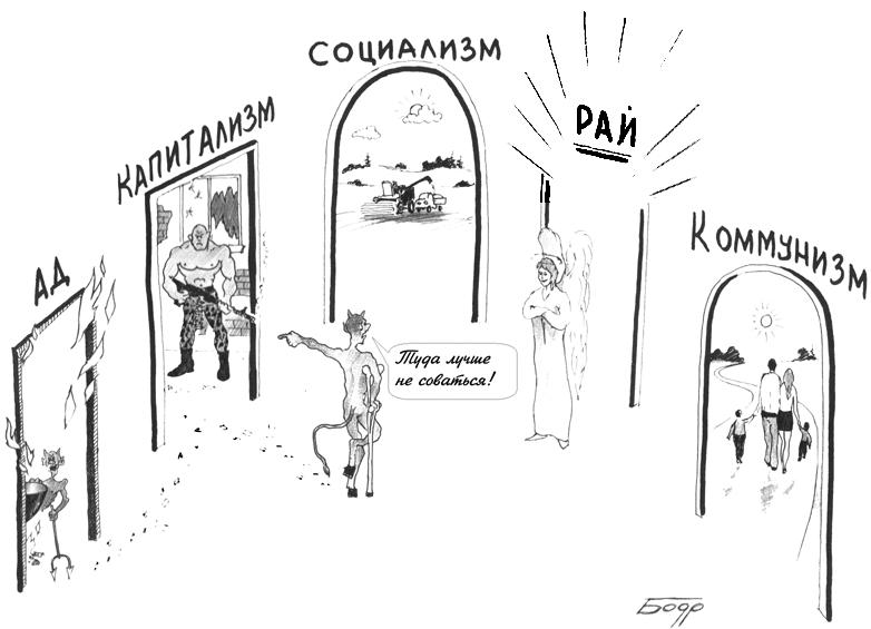 Выбор социальной модели)