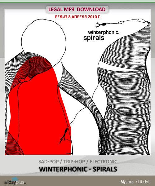 [MUSIC] Winterphonic - Spirals [Trip-Hop / SadPop / Electronic / Indie]. Свежайший релиз Laridae Records от 8 апреля сего года!